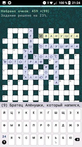 Crosswords, Keywords, Scandinavian Crosswords filehippodl screenshot 15