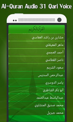 アル・コーランオーディオ31 Qari