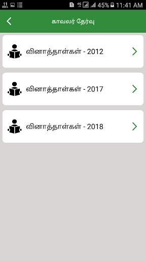 Tamil Nadu Police Exam 2019 - TNUSRB Police Quiz image   3