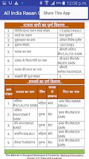 All India Rasan Card for PC-Windows 7,8,10 and Mac apk screenshot 7