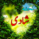 Download Tohfa E Shadi For PC Windows and Mac