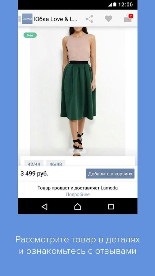Магазин одежды lamoda