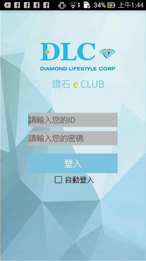 鑽石eCLUB