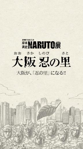 NARUTO−ナルト−展 大阪忍の里アプリ