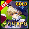 노가다 RPG 골드 : 한.계.돌.파 icon