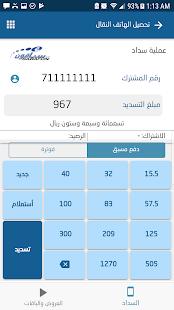 Download الهدهد For PC Windows and Mac apk screenshot 2