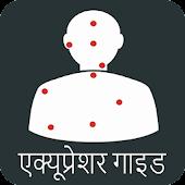 एक्यूप्रेशर: सूचीदाब: Acupressure Hindi Android APK Download Free By Bits App