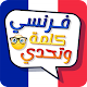Download Apprendre le Français en arabe For PC Windows and Mac