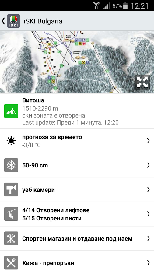 iSKI Bulgaria- screenshot