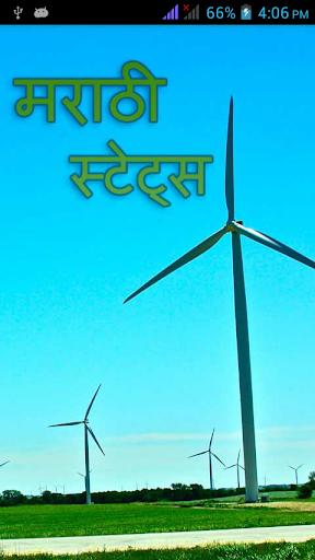 Marathi Status 2016