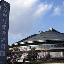 広島県立総合体育館のメイン画像です