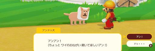 マリオメーカー2_アンドゥ犬