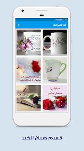 صور صباح و مساء الخير بدون نت - náhled