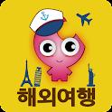 해외여행 icon