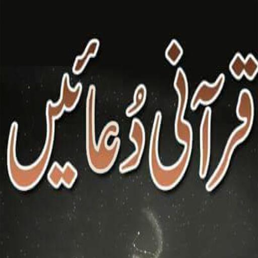 Masnoon Qurani Duaain PDF - Izinhlelo zokusebenza ku-Google Play