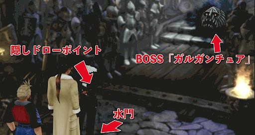 FF8_武器庫_マップ