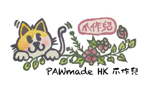 PAWmade HK 爪作兒