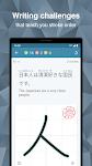 screenshot of Japanese Kanji Study - 漢字学習