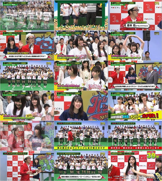 (TV-Variety)(720p) AKB48チーム8 KANTO白書「バッチこーーい!!」 171008