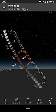 月鏡 のおすすめ画像3