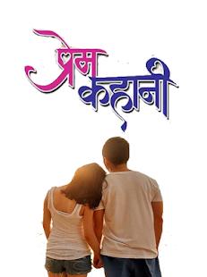 प्रेम कहानी-Hindi - náhled
