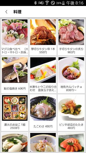 免費下載遊戲APP|海鮮、やきとりや九州料理など、東京の居酒屋ならフククルフーズ app開箱文|APP開箱王