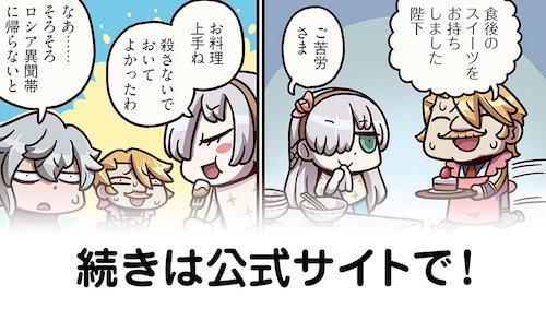 マンわか165話