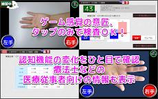 手のメンタルローテーション課題:上級(認知機能評価:ボディイメージ)のおすすめ画像2