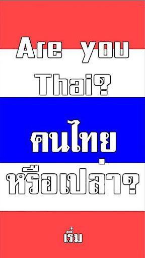 คนไทยหรือเปล่า สะกดคำภาษาไทย