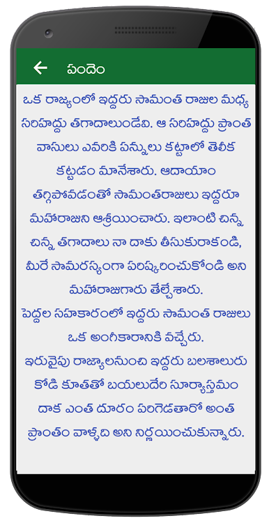 Telugu Stories Moral Stories – (Android Apps) — AppAgg