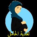 خطوات التغدية الجيدة الحامل icon