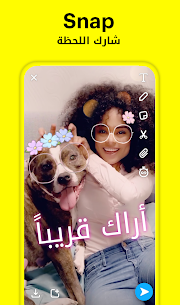 Snapchat plus  1