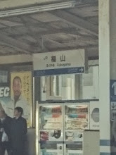 Photo: 「福山駅~」 ・・・ブルーニングハーツの藤井さん! 元気ですかー!