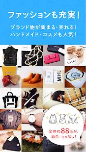 フリマアプリ フリル - 販売手数料0円の楽天のフリマアプリ - náhled