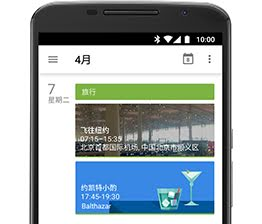 Google 日历 screenshot