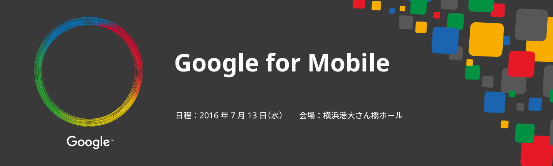 GoogleforMobile2016