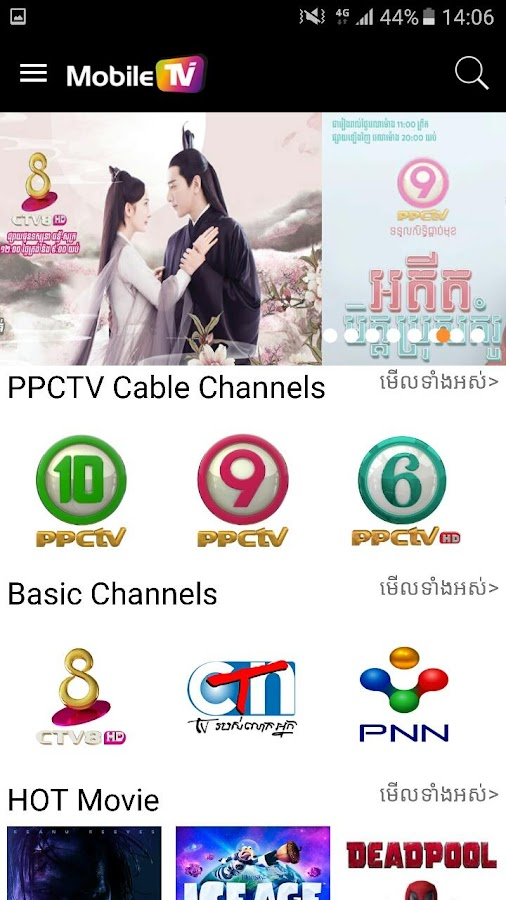 MobileTV Metfone- screenshot