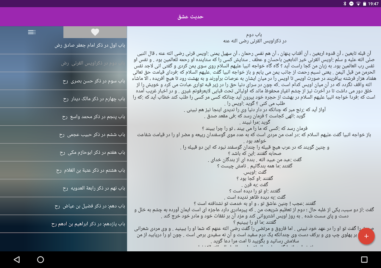 Hadis Eshq- screenshot