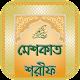 মেশকাত শরীফ সম্পূর্ণ খন্ড - Mashkat Sharif Bangla Download for PC Windows 10/8/7