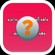 فطحل العرب - لعبة ثقافة عامة
