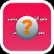 فطحل العرب - لعبة ثقافة عامة (game)