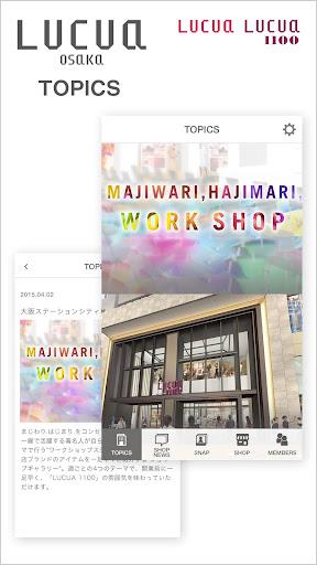 玩生活App|LUCUA osaka - ルクア大阪公式アプリ免費|APP試玩