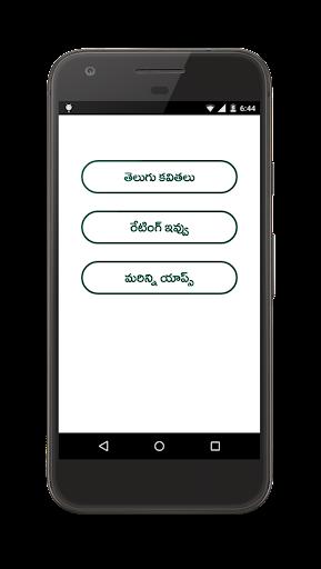 Telugu Kavithalu Telugu Poetry 1.8 screenshots 5