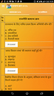 सामान्य ज्ञान २०१६ हिंदी में screenshot
