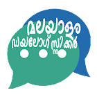 Malayalam Dialogue Stickers icon