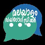 Malayalam Dialogue Stickers Icon