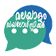 Malayalam Dialogue Stickers (app)