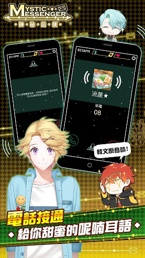Mystic Messenger u795eu7955u4fe1u4f7f 1.0.7 screenshots 4