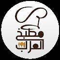 مطبخ العرب - أحدث الوصفات icon