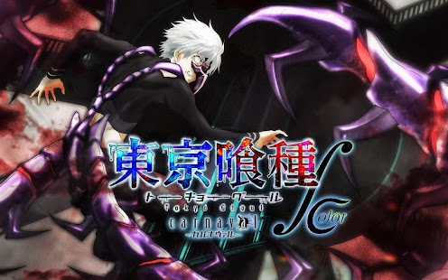 東京喰種 carnaval∫color- screenshot thumbnail
